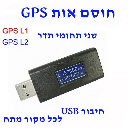 חוסם GPS  לרכב איתוראן ופוינטר