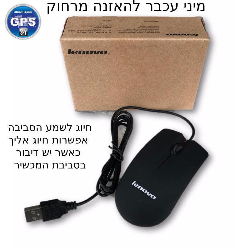 עכבר מחשב האזנה מרחוק