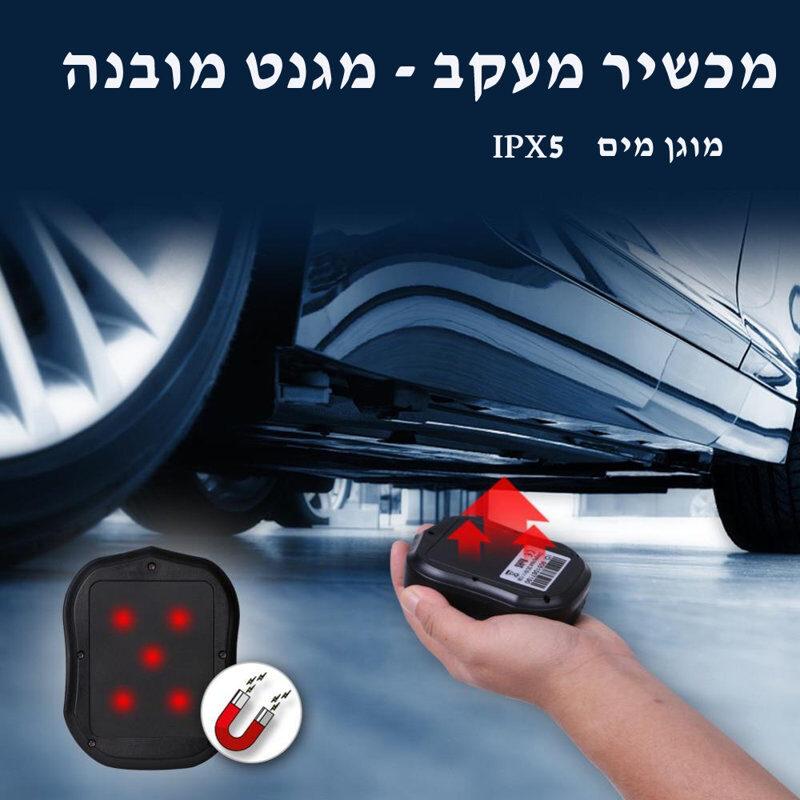 מעקב והאזנה לרכב דור 3