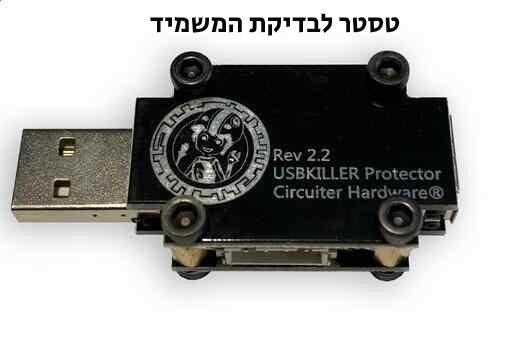 USB משמיד מחשבים וטלפונים