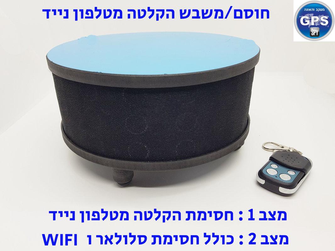 חוסם משבש הקלטה מטלפון נייד וחוסם סלולאר