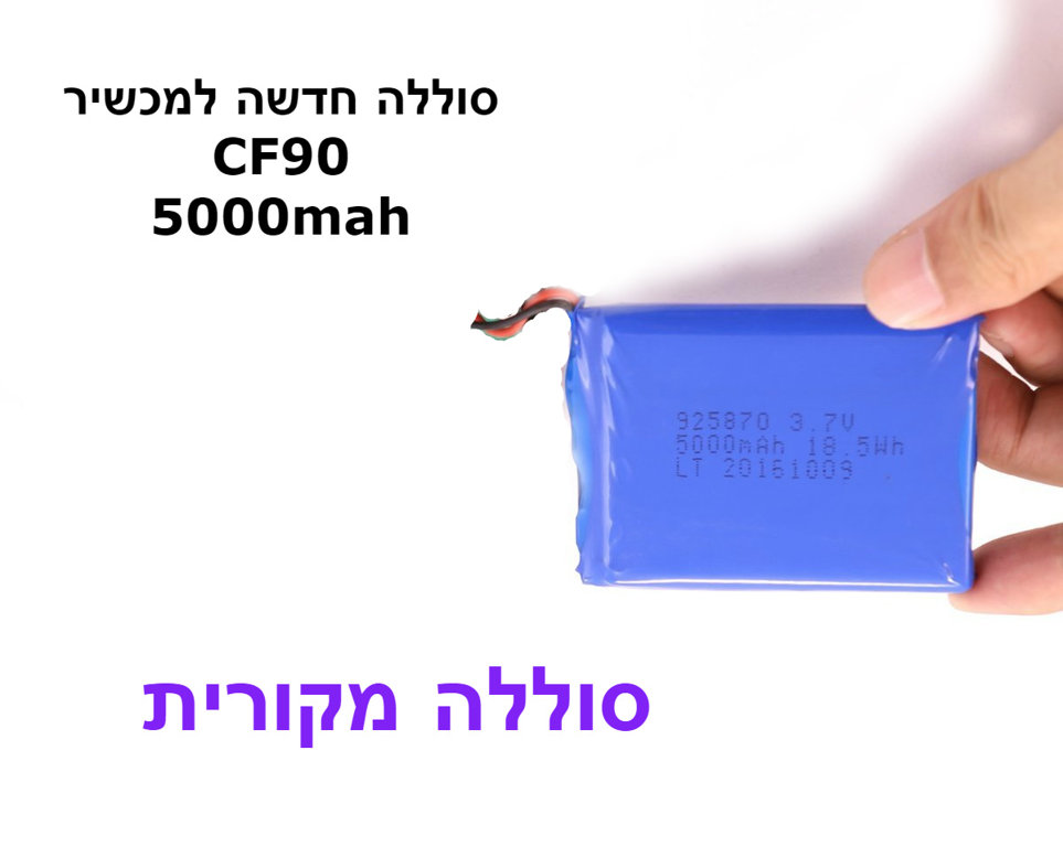 החלפת סוללה למכשיר CF90
