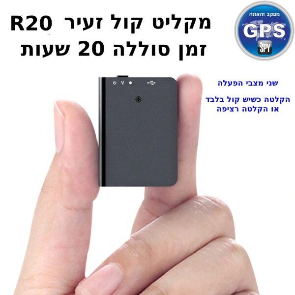 מכשיר הקלטה זעיר R20