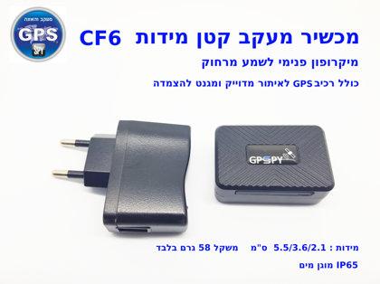 מעקב זעיר לרכב /תיק CF6