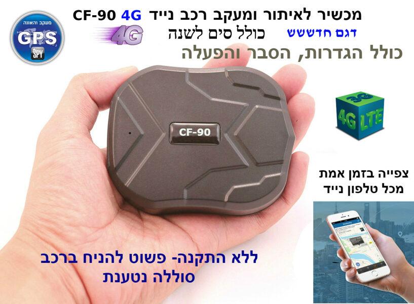 מעקב והאזנה לרכב דור4 CF90-4G  LTE