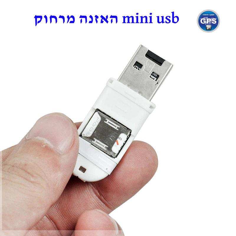 מכשיר האזנה והקלטה מרחוק mini usb